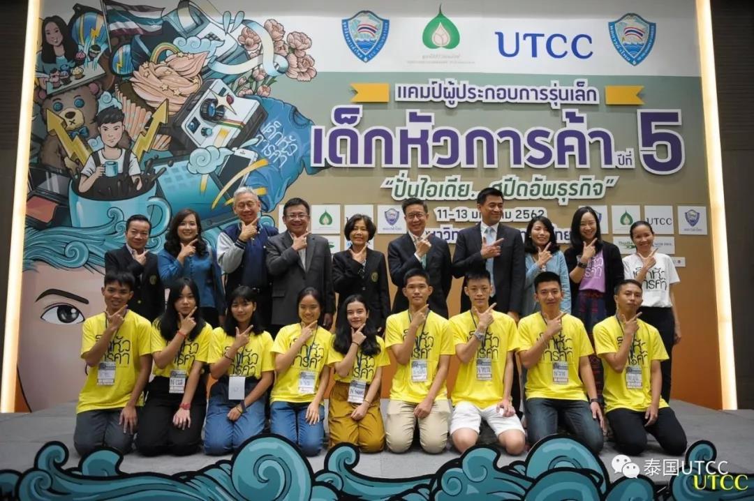 """泰国商会大学校长出席欢迎高中生参加""""第五年商大学子青年企业家夏令营""""活动开幕式"""