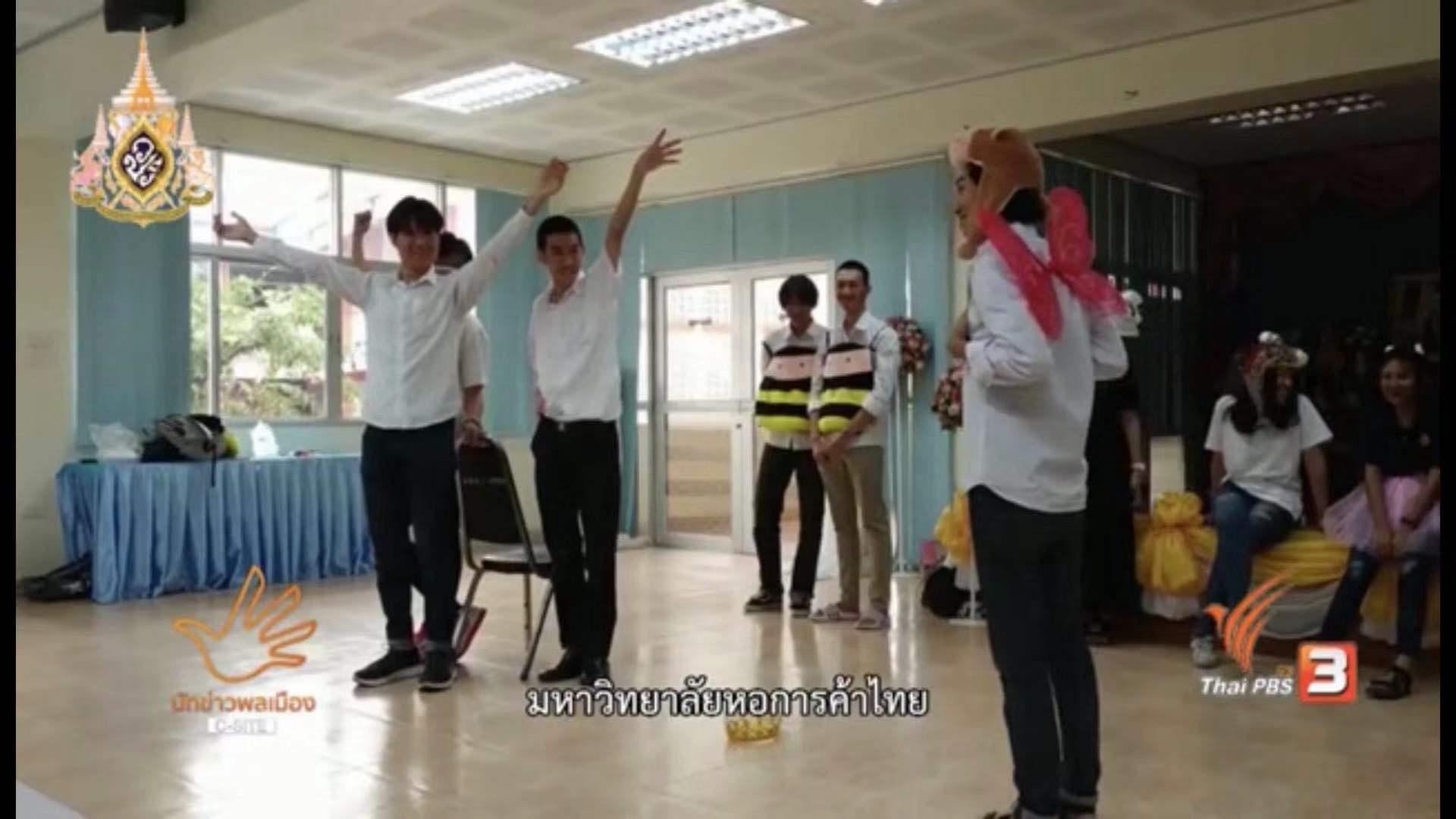 泰国商会大学工程学院计算机动画专业的学生们一起排练戏剧,为表演给听力障碍学校的学生观看