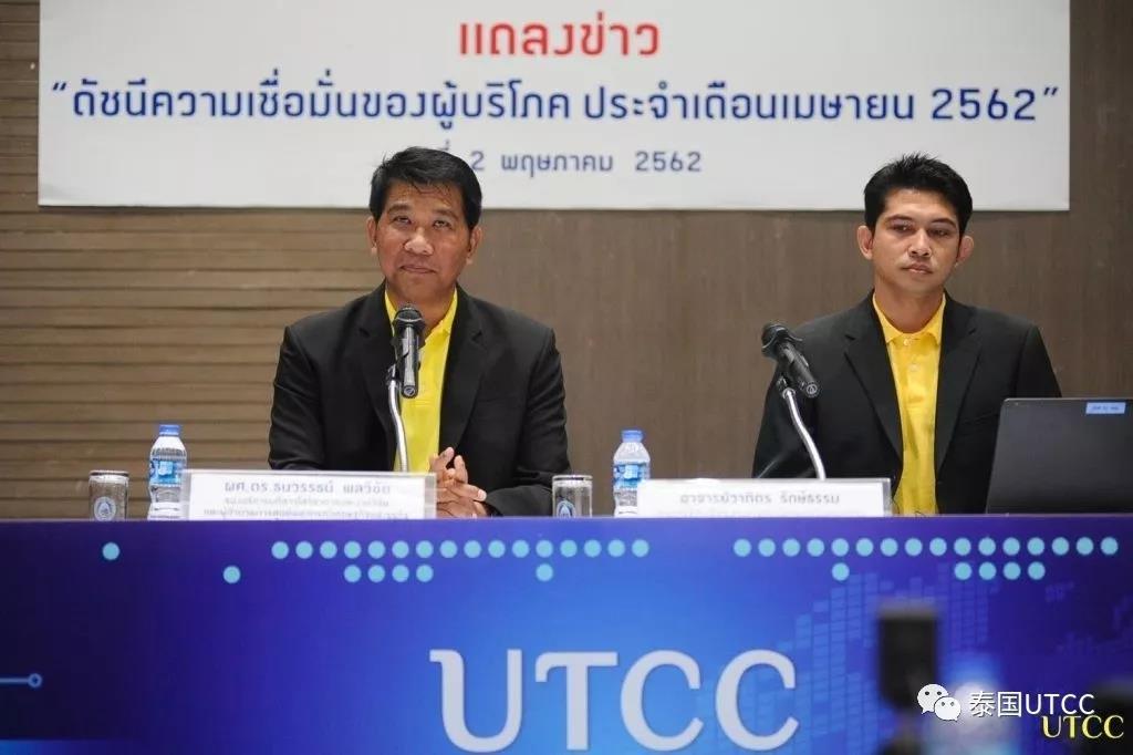 泰国商会大学经济与商业预测中心公布2019年4月消费者信息指数调查结果