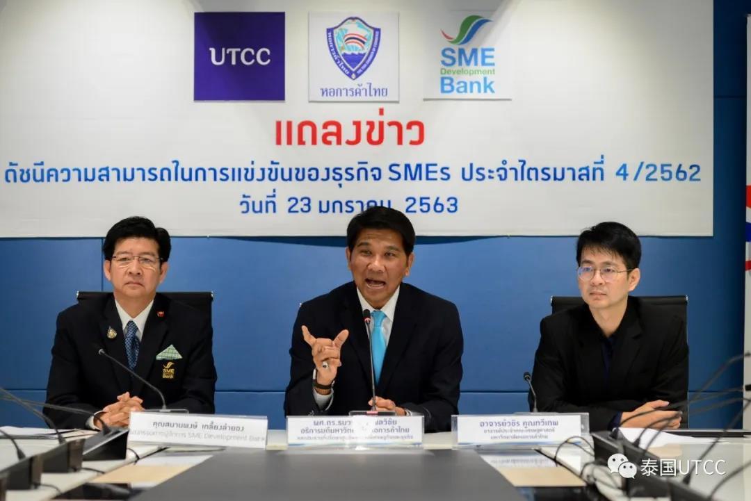 泰国商会大学与泰国中小型企业发展银行共同发布2019年第4季度中小型企业经营状况指数调查结果