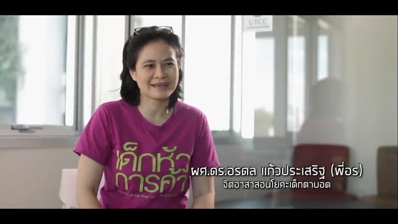 泰国商会大学传媒学院院长奥乐东参加《助童笑面人生》节目
