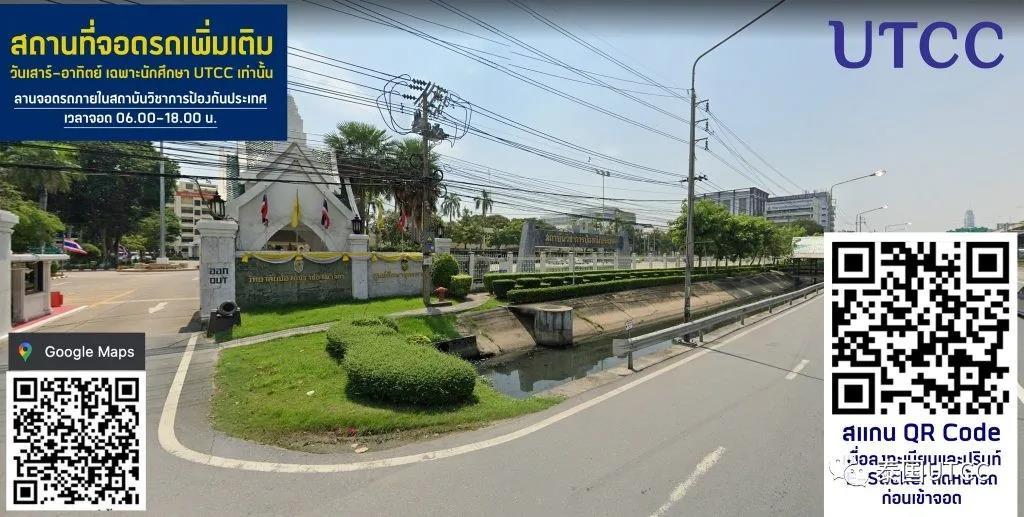 为周末前来泰国商会大学上课的同学们准备好了免费停车场