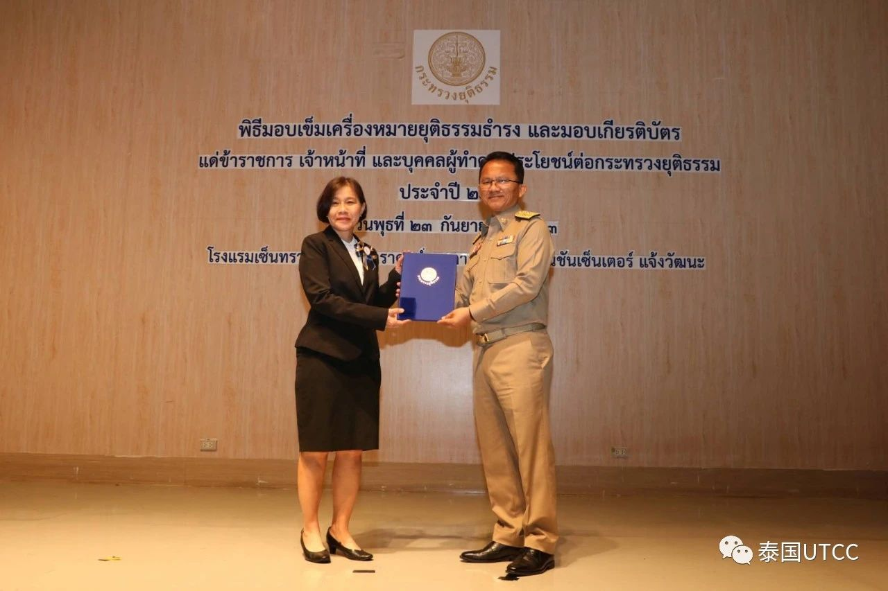 泰国商会大学顾问莎瓦妮荣获泰国司法部授予的证书和勋章