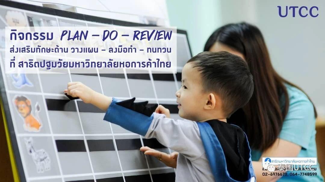 泰国商会大学实验幼儿园招收中小班儿童