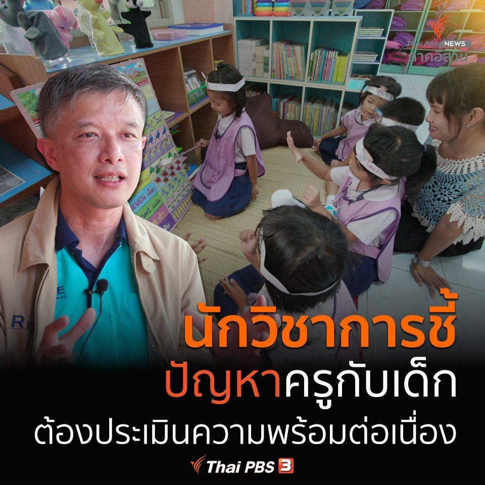 泰国商会大学学前教育学院院长作为学前教育学科专家接受采访谈及当下教师对孩子们的暴力问题