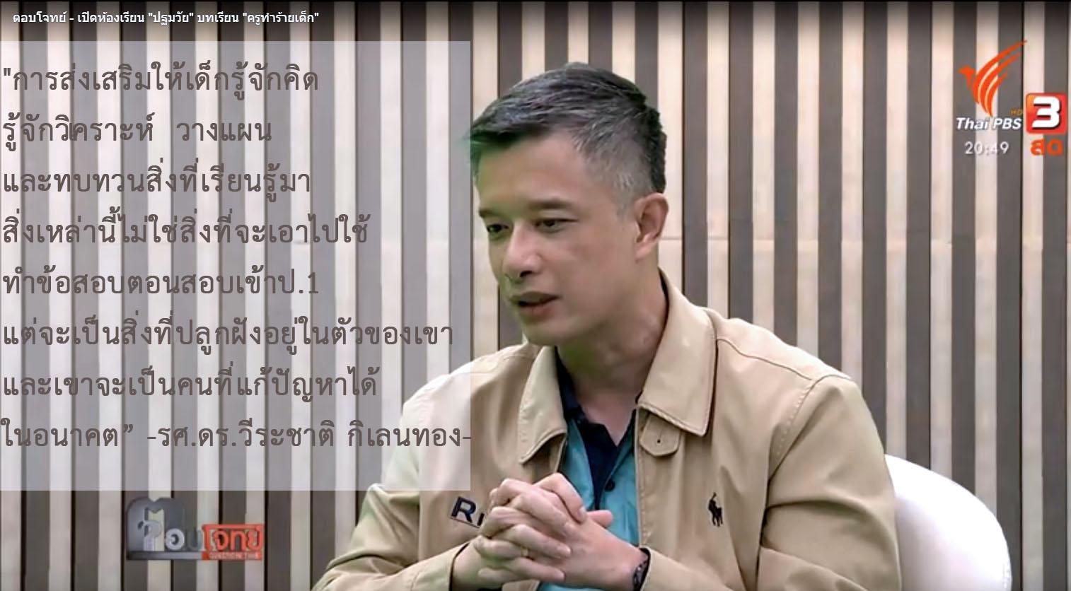 泰国商会大学学前教育学院院长接受Thai PBS电视台采访