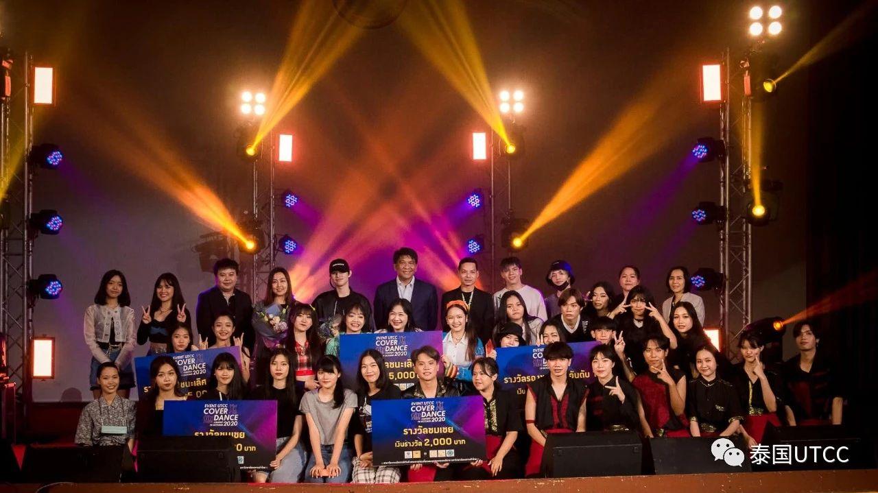 给在EVENT UTCC COVER DANCE CONTEST 2020活动上获奖的同学们颁奖
