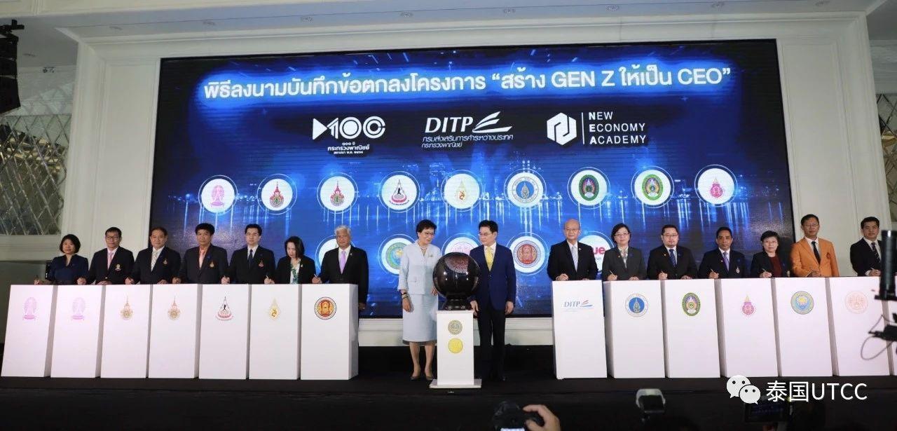 共同参与CEO GenZ合作协议签字仪式,打造新一届青年企业家,为国际电商队伍增添新鲜血液。