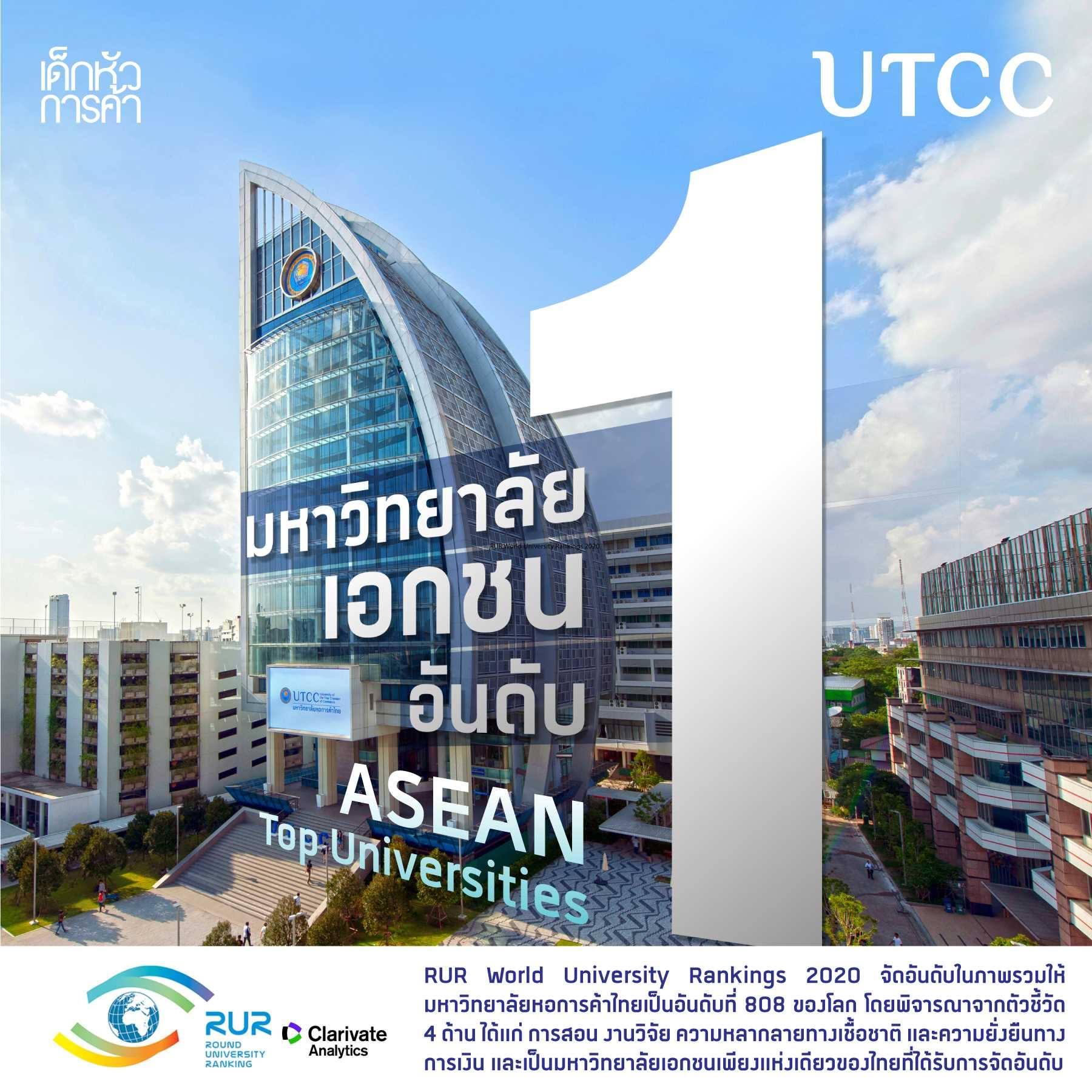 在泰国商会大学就读......