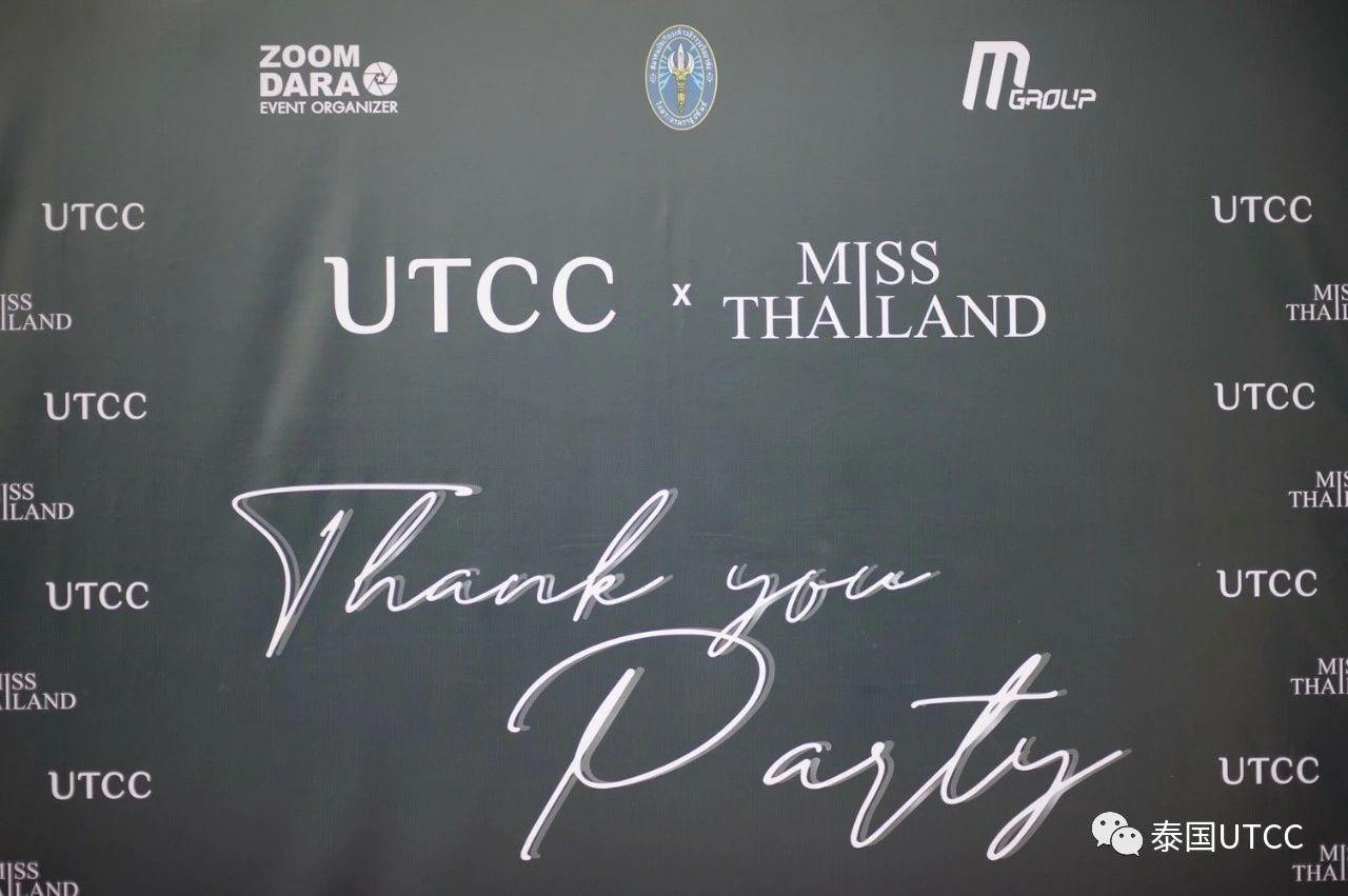 泰国商会大学市场营销部欢迎各位嘉宾出席UTCC x Miss Thailand答谢宴