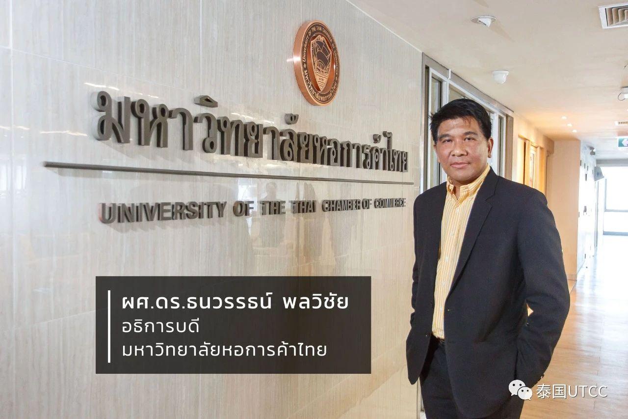 泰国商会大学校长塔纳瓦采访