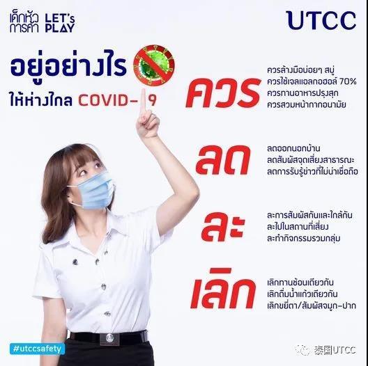 泰国商会大学希望大家都能安全度过新冠肺炎疫情时期
