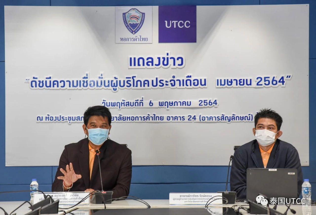 泰国商会大学召开2021年4月泰国经济信心指数调查结果