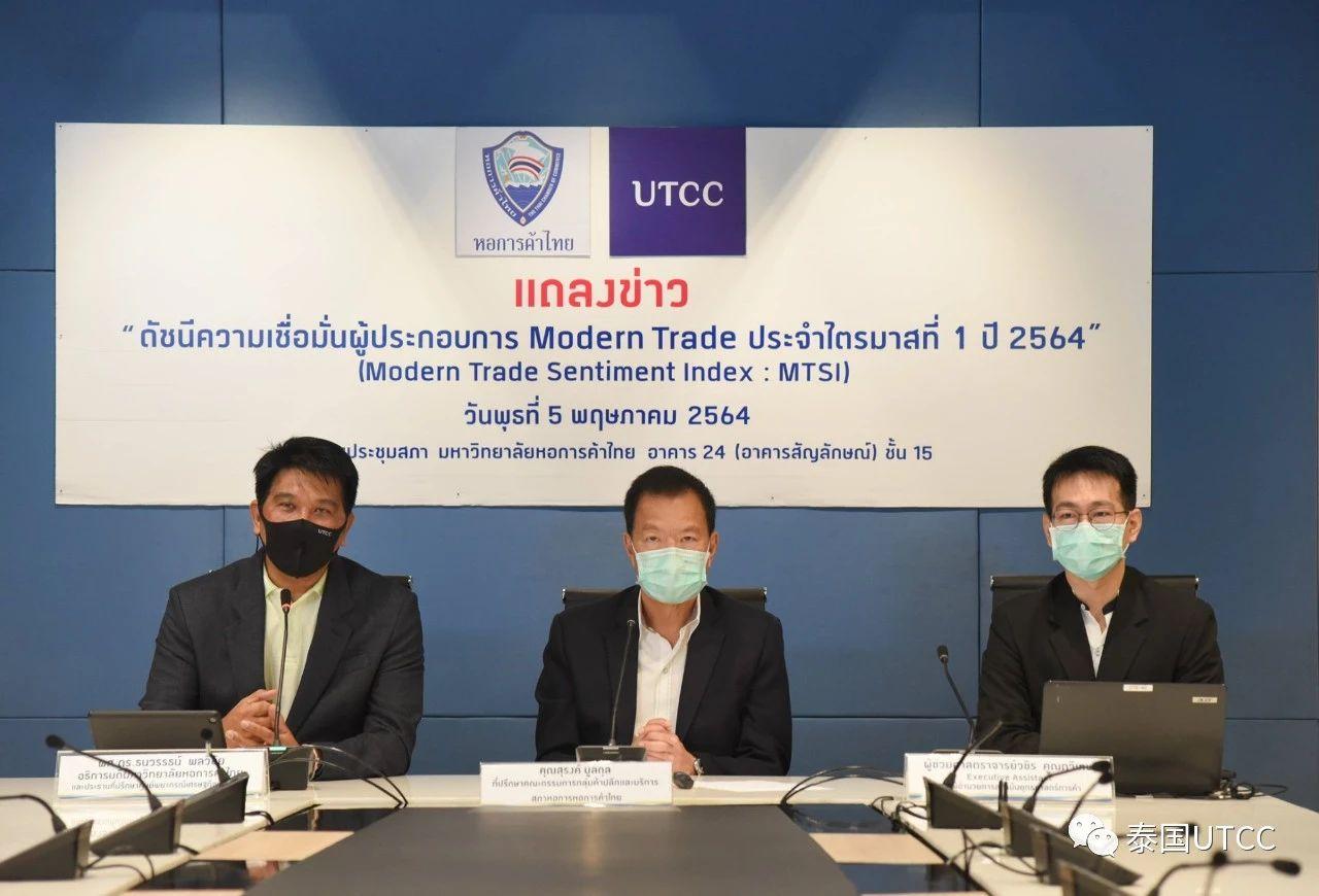 泰国商会大学公布第一季度现代贸易信心指数 达到过去三个季度以来最低水平