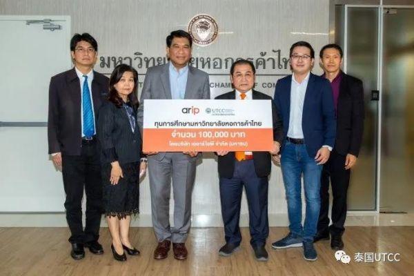 arip公司助力教育发展 向泰国商会大学捐赠奖学金