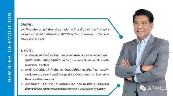 新的改革步伐——将泰国商会大学打造成为东盟地区首屈一指贸易服务院校