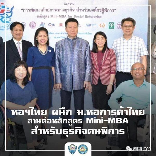 为社会企业准备的Mini-MBA课程 #2:适用于残疾人商业领域