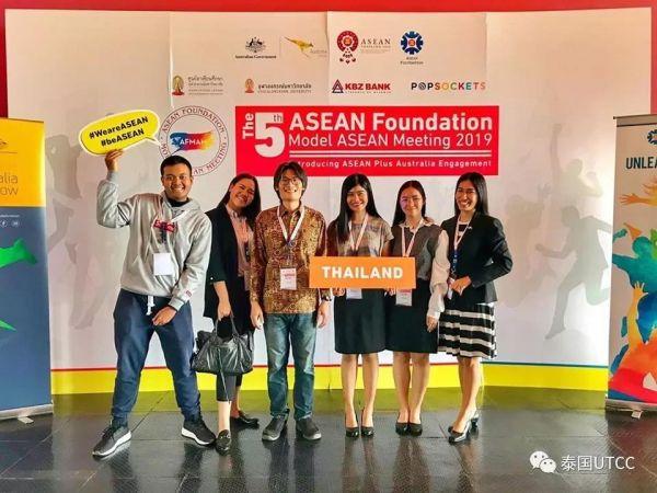 我校会展管理专业将作为泰国代表队之一参加 ASEAN Foundation Model ASEAN Meeting 2019比赛