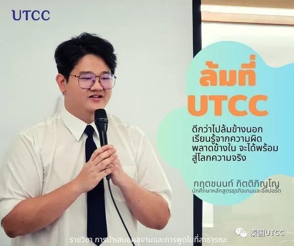 在泰国商会大学里跌倒总比在外面跌倒强,在校园内从失败中吸取经验才能更好的走向现实世界