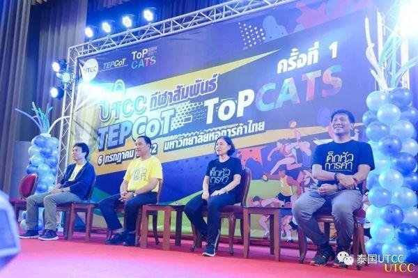 泰国商会大学TEPCoT 12课程与ToPCATS课程学员开展第一次体育友谊赛