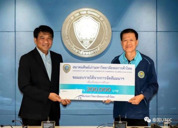 泰国商会大学校长代表学校接受泰国校友会会长捐赠