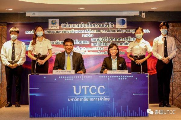 泰国商会大学与国家科学技术研究院携手为泰国4.0培养人才
