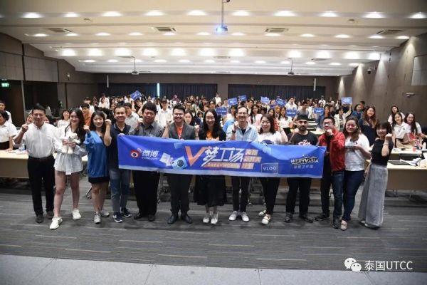 泰国商会大学学生近距离接触中国一流应用软件微博