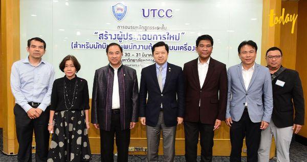 """泰国商会大学举办""""打造新企业家""""短期课程培训班"""