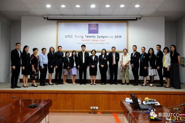 泰国商会大学2019年度青年人才研讨会 博士级别教师在会上展示学术和研究成果