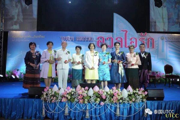 爱与永恒—泰国商会大学退休大会!