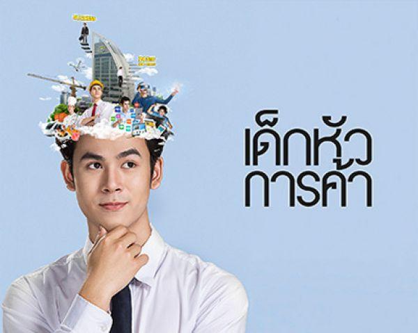 泰国商会大学鼓励每位同学发散思维、积极思考