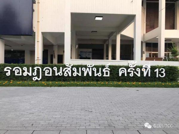 泰国商会大学举办第13届The Grand Royal Iftar开斋节活动