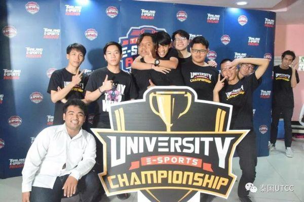 泰国商会大学电子竞技校内选拔赛