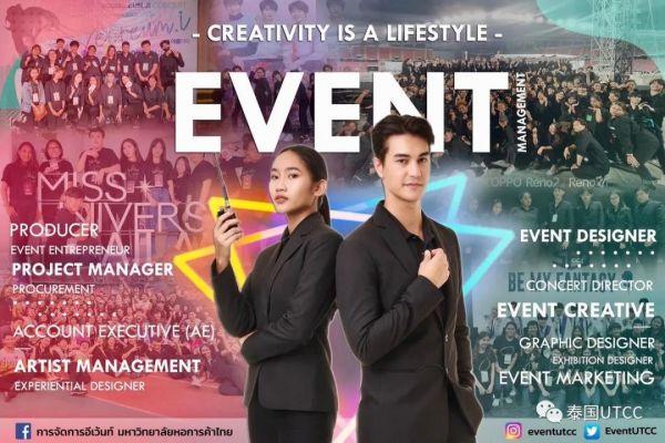 泰国商会大学会展管理专业学生组织Dek63迎新活动欢迎新生