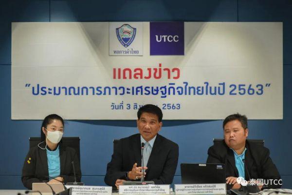 新冠疫情后中小微企业调查结果和2020年泰国经济形势预估新闻发布会