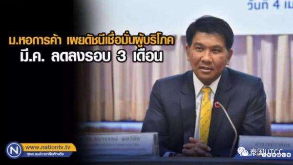 泰国商会大学公布3月份消费者信心指数系三个月来首次下滑