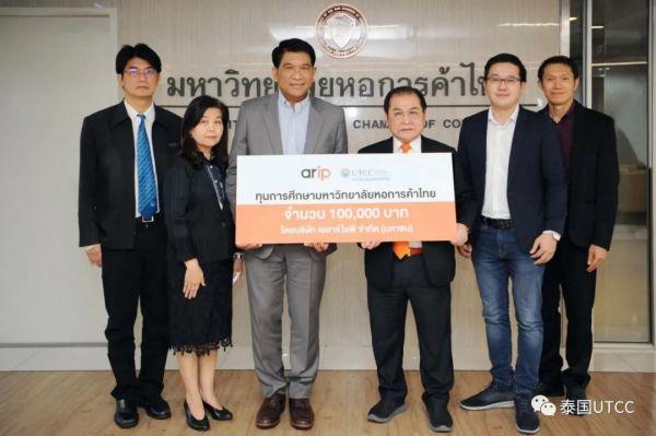 泰国商会大学接受ARIP公司奖学金