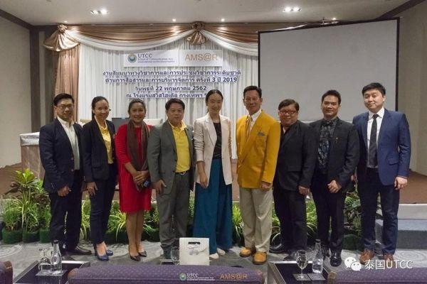 泰国商会大学新闻学院举办2019第3届传媒与服务学术研讨会和国际学术会议