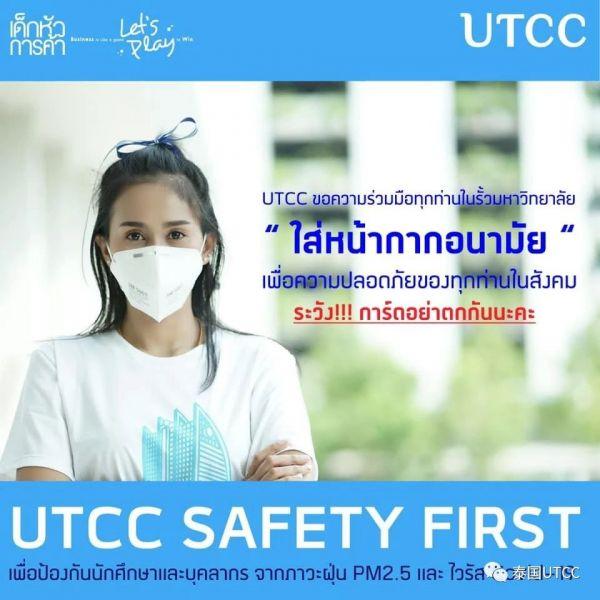 泰国商会大学心系同学们的身体健康