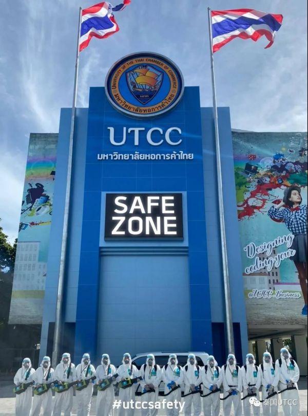 开学在即,不惧新冠病毒。泰国商会大学已对校内进行全面消杀!