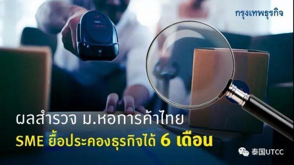 泰国商会大学调查显示中小微企业能勉强支撑6个月