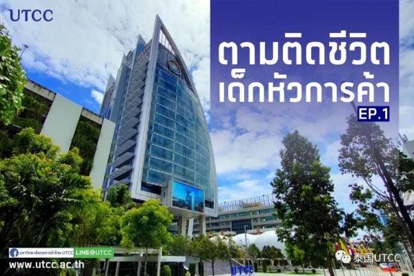 开学了!想知道泰国商会大学的同学们在校园里过着怎样的生活吗?