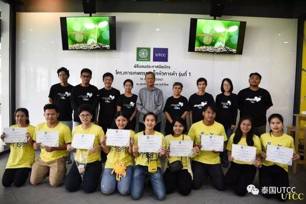 """泰国商会大学校长向第一届参加""""商大学子做农业活动""""的学生授予荣誉证书"""
