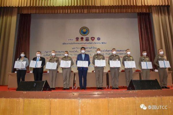 泰国商会大学与曼谷京畿警察署、曼谷京畿警察署第一支队和第二支队、交警支队战略研究支队共同出席第3期警务人员培训项目备忘录签字仪式