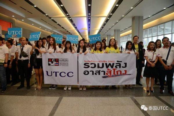 泰国商会大学校长参加2019年度反腐败游行活动