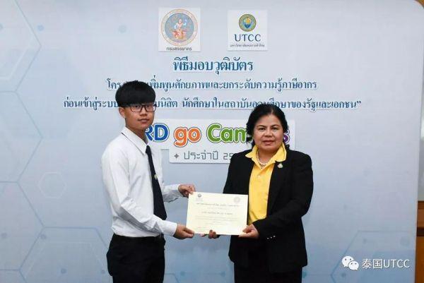 """税务局副局长为泰国商会大学参加""""RD go CAMPUS""""项目的学生颁发学历证书"""
