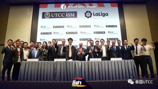 西甲足球联赛与泰国商会大学签署合作协议 共办合作课程推动泰国体育事业发展