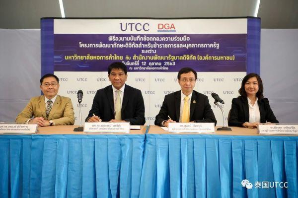 泰国商会大学校长与政府数字化发展办公室主任联手全面提升人才能力助力政府数字化建设