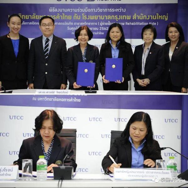 泰国商会大学与曼谷医院合作开展康复助理课程 为将泰国打造成为东盟健康中心做准备