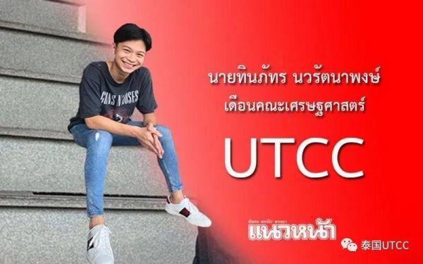 泰国商会大学经济学院学生提帕提出应杜绝家庭成员对青少年施暴问题